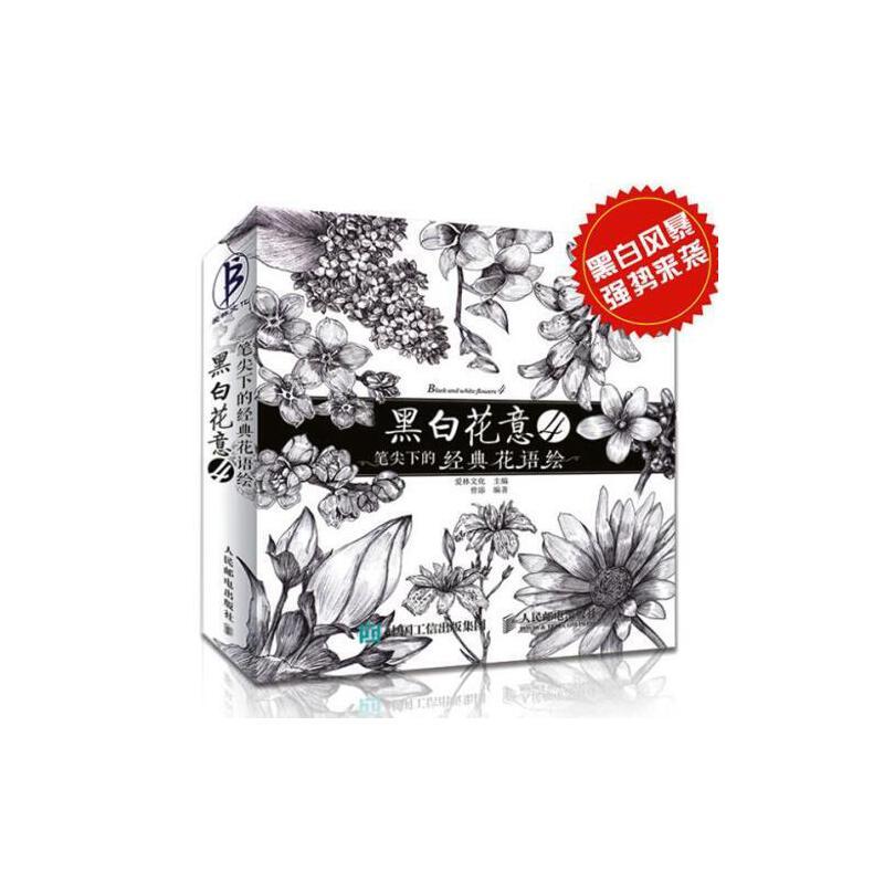 黑白花意4——笔尖下的经典花语绘 花之绘 花卉素描基础入门 铅笔画入