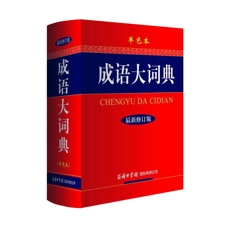 成语大词典(单色本)最新修订版 9000多名读者热评!畅销成语工具书,多功能,收条齐备,解析全面,引力丰富,图文并茂,销量过百万册。