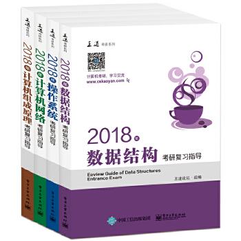 2018年王道计算机专业考研:数据结构+操作系统+组成原理+计算机网络(套装全4册)当当销售过万册的计算机考研书 2018年计算机考研备考