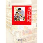 和孩子聊书吧――让孩子爱上阅读