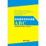 高校辅导员知识技能ABC(电子书)