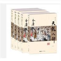 新修版)金庸作品集(21-25)-天龙八部(全五册)