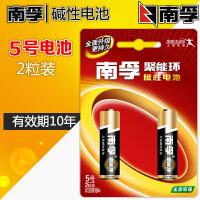 南孚电池 5号2节装碱性电池 聚能环AA LR6干电池1.5V