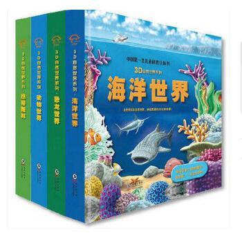 《3d立体书 海洋世界 动物世界