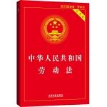 中华人民共和国劳动法(实用版)(2015新版)