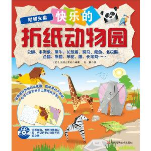快乐的折纸动物园