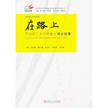 在路上:华南理工大学毕业生创业故事