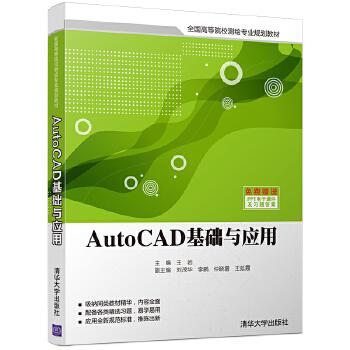 AutoCAD基础与应用