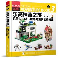 乐高神奇之旅 机器人 飞机 城市与更多创意搭建