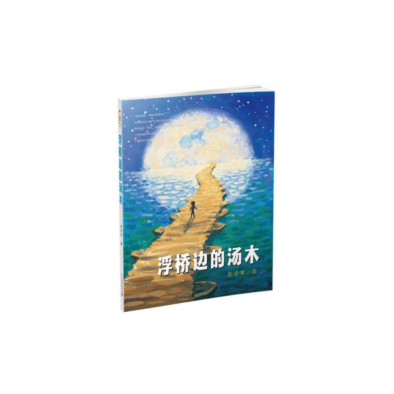 汤木男孩成长书适合9-14岁三四五六年级小学生课外