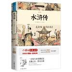 水浒传:青少版 作家出版社全新出版 古典四大名著 流传千古的英雄传奇,中国不朽的名著经典