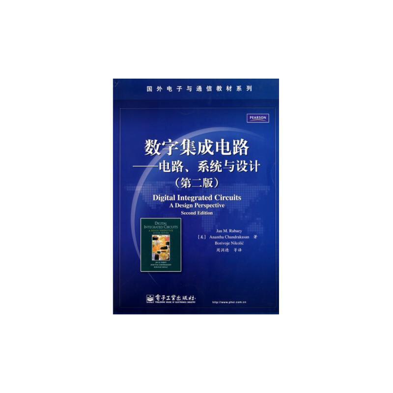 《数字集成电路--电路系统与设计(第2版)/国外电子与