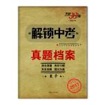 天利38套(2017)解锁中考·真题档案--数学
