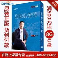 刘文举 系统执行官 13DVD 培训光盘视频讲座  可货到付款 原装正版