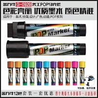 金万年麦克笔 6/12/20/30mm POP笔平头马克笔美工海报彩色广告笔唛克笔 海报画笔超市麦克笔