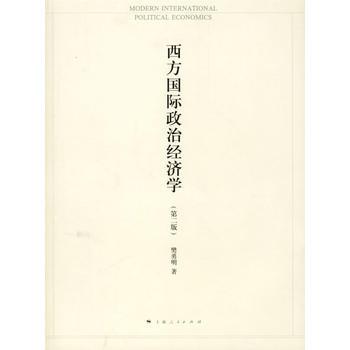 西方国际政治经济学 (第二版)