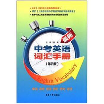 《中考英语词汇手册(第四版)》姜美