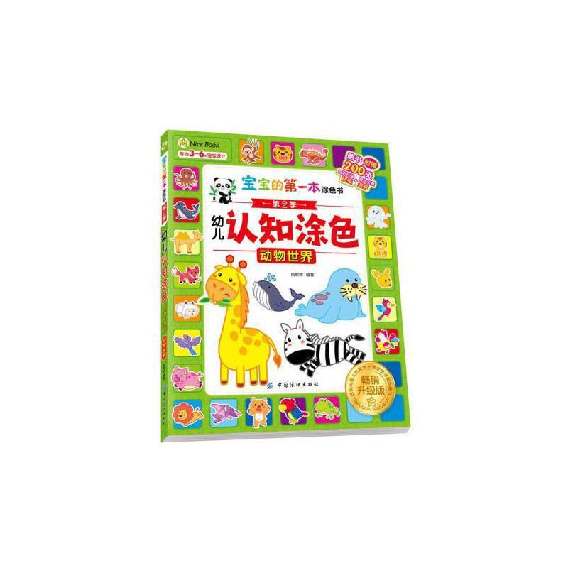 宝宝的一本涂色书第2季幼儿认知涂色升级版动物世界 幼儿园图画本涂鸦