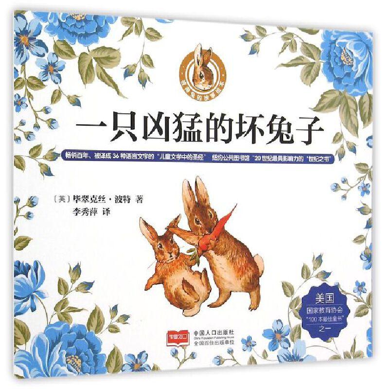 《一只凶猛的坏兔子/彼得兔的故事绘本》(英)