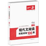 开心一本・现代文阅读技能训练100篇 八年级 (第6次修订)