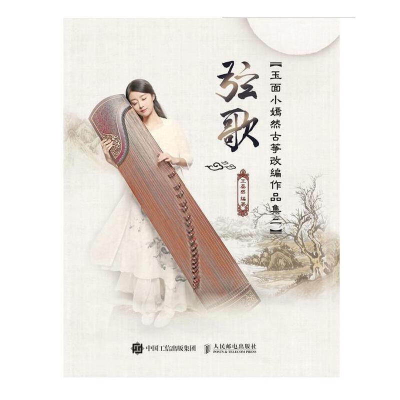 《弦歌:玉面小嫣然古筝改编作品集二》