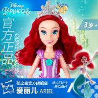 孩之宝 迪士尼公主基础系列爱丽儿人偶娃娃 女孩玩具生日礼物