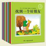 青蛙弗洛格的成长故事(全三辑,共26册)