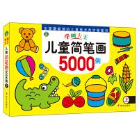 学画大王・儿童简笔画5000例上