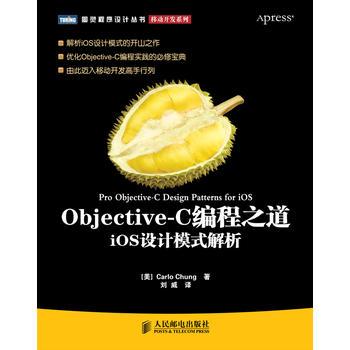 Objective-C编程之道