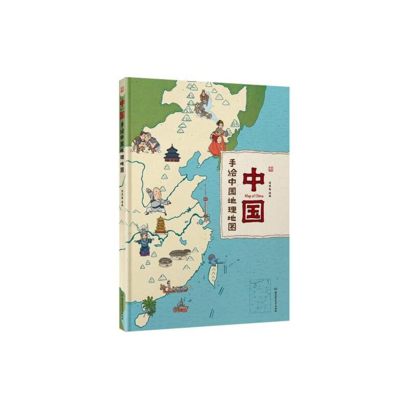 中国地理手绘地图精装书籍手绘儿童版中国历史地图人文版中国地理百科