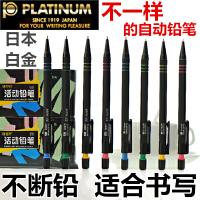 【当当自营】Platinum白金 MPH-3E 日本白金牌防断铅不断芯自动铅笔 0.7mm男女小学生文具作业考试绘图活动铅笔书写/可装HB 2B 2H