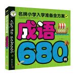 成语680例(精选百所名校考试题型,全面囊括幼小衔接内容,由易到难,学练结合,帮助孩子顺利升入名牌小学!)
