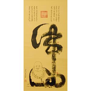 306释弘尘《佛》   中国书法家协会会员