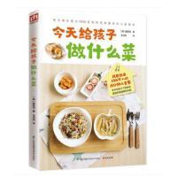 儿童营养健康书 今天给孩子做什么菜 宝妈儿童餐谱 10分钟儿童餐韩餐 西餐 中餐孩子爱吃的一日三餐宝宝营养食谱辅食添加书籍FHH