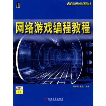 网络游戏编程教程 1碟 【正版书籍】