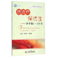 防流产保优生孕早期13个月 李兴春,王丽茹 9787509190401