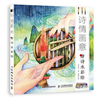 诗情画意 唐诗水彩绘 水彩画唐诗水彩画教程插画教程零基础学水彩