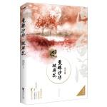 曼珠沙华·彼岸花(典藏版)