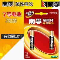南孚电池 7号2节装碱性电池 聚能环AAA LR03干电池1.5V