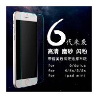 【包邮】优品 iphone6贴膜钻石膜6plus手机膜ipad5/6/2/3/4保护膜min
