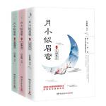 月小似眉弯(全3册)