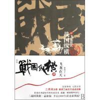 战国纵横(4飞龙在天) 寒川子 正版书籍