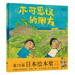 不可思议的朋友:第20届日本绘本奖大奖作品、改编自真实故事的自闭症题材绘本