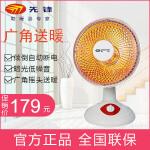 先锋 (Singfun)取暖器小太阳电暖器DF062 家用烤火炉可摇头式电热扇电暖气加热器 白色