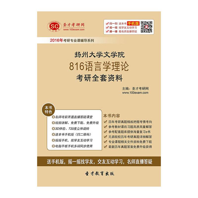 [考研试题]2017年扬州大学文学院816语言学理论考研全套资料/考研资料
