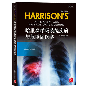 哈里森呼吸系统疾病与危重症医学(第3版)(英文版)