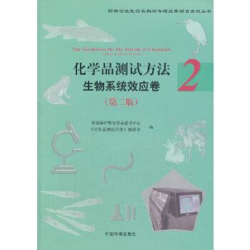 化学品测试方法(生物系统效应卷第2版)/环保公益性行业科研专