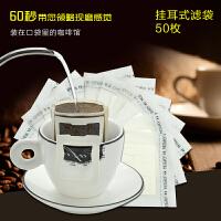 买5送1 进口挂耳式咖啡滤纸便携滴漏式滤泡网 咖啡粉过滤袋50片枚