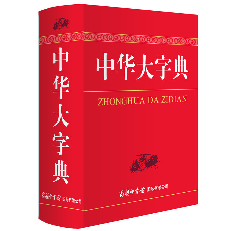 中华大字典