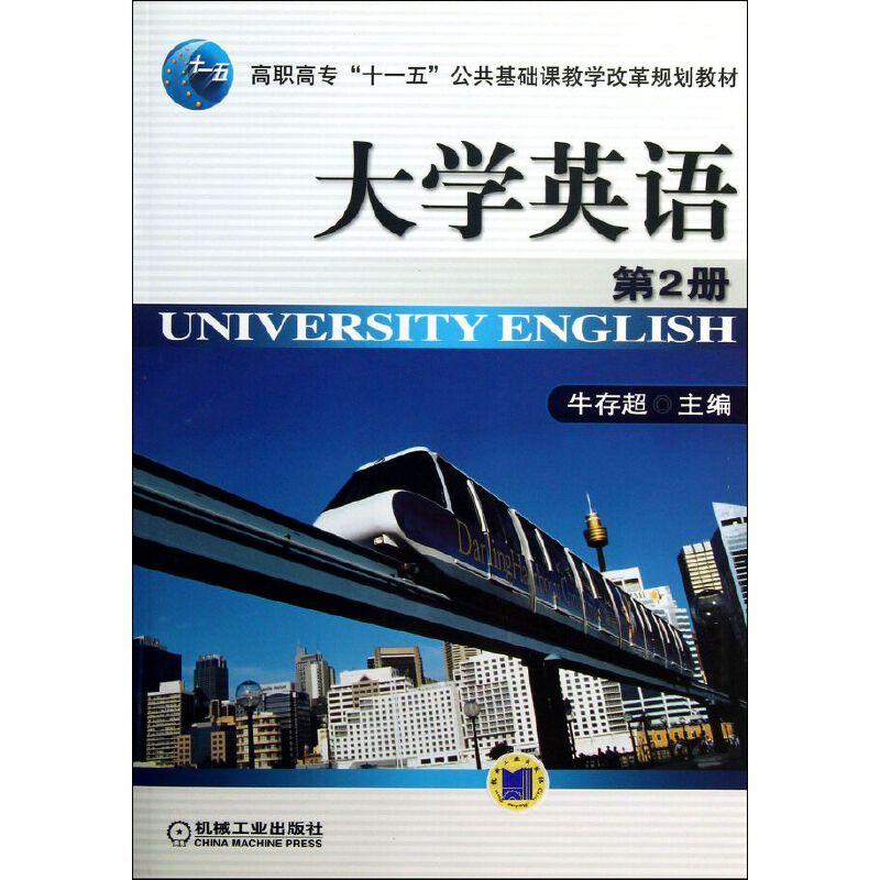 大学英语 9787111320340图片